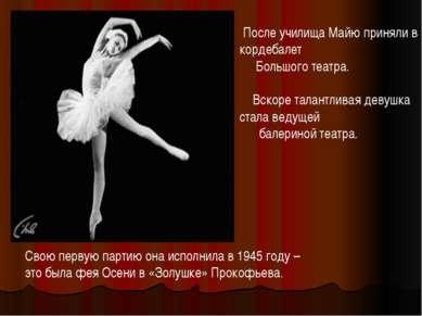 Свою первую партию она исполнила в 1945 году – это была фея Осени в «Золушке»...