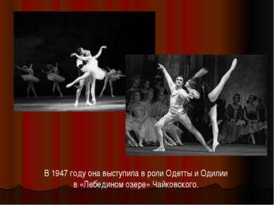 В 1947 году она выступила в роли Одетты и Одилии в «Лебедином озере» Чайковск...