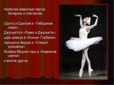 Наиболее известные партии балерины в спектаклях: Одетта и Одиллия в «Лебедино...