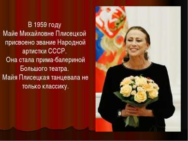 В 1959 году Майе Михайловне Плисецкой присвоено звание Народной артистки СССР...