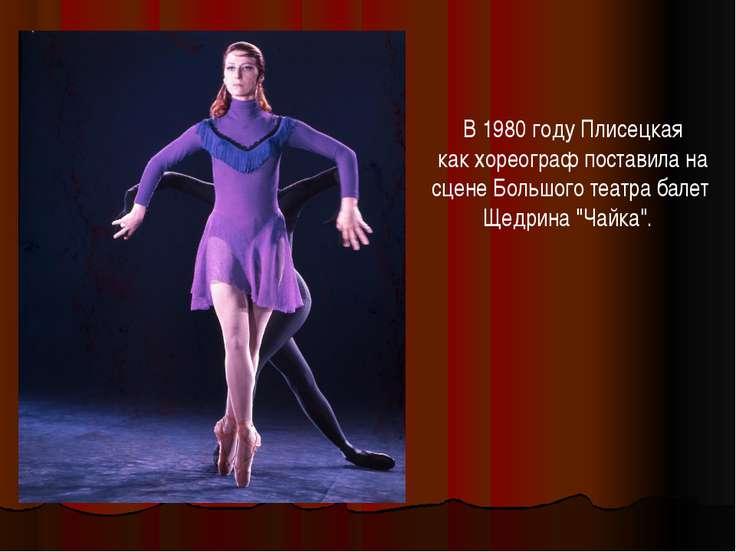 В 1980 году Плисецкая как хореограф поставила на сцене Большого театра балет ...