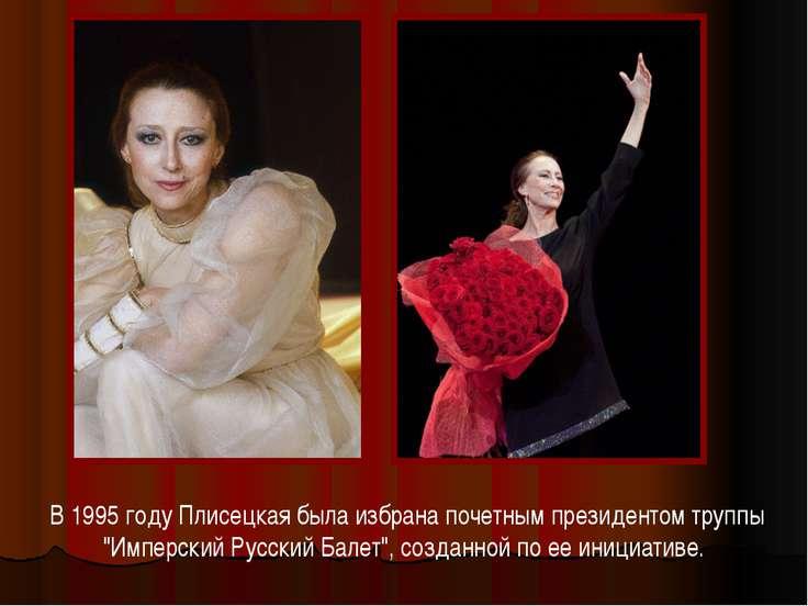 """В 1995 году Плисецкая была избрана почетным президентом труппы """"Имперский Рус..."""