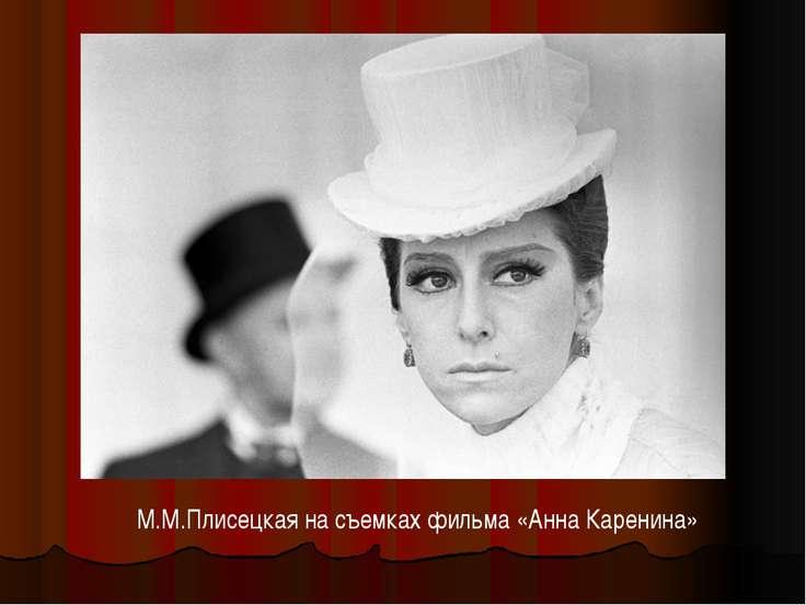 М.М.Плисецкая на съемках фильма «Анна Каренина»