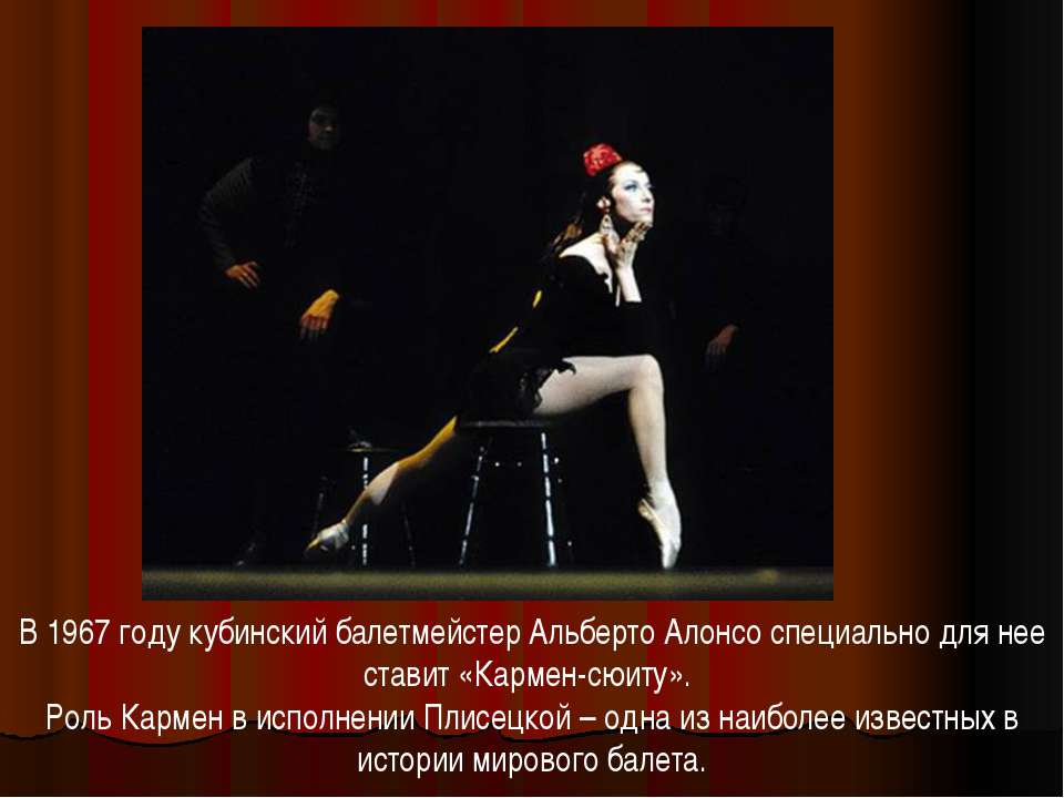 В 1967 году кубинский балетмейстер Альберто Алонсо специально для нее ставит ...