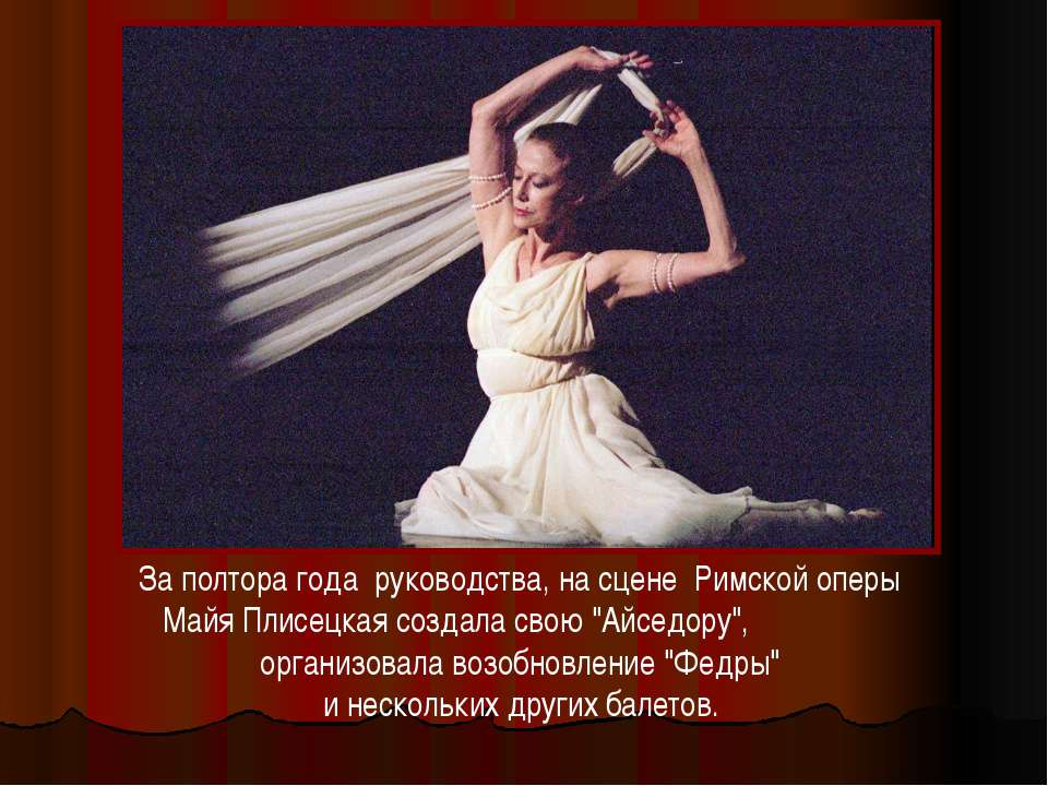 За полтора года руководства, на сцене Римской оперы Майя Плисецкая создала св...