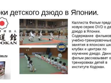 Уроки детского дзюдо в Японии. Каллиста Фильм предлагает новую серию DVD о де...