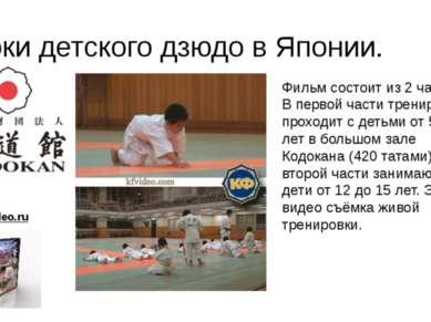 Уроки детского дзюдо в Японии. Фильм состоит из 2 частей. В первой части трен...