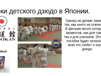 Уроки детского дзюдо в Японии. Тренер не делает замечаний так, как никто не о...