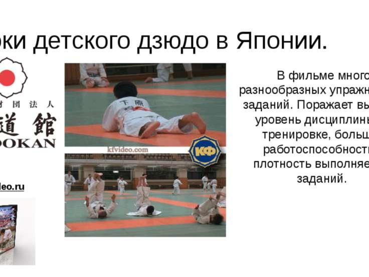 Уроки детского дзюдо в Японии. В фильме много разнообразных упражнений и зада...