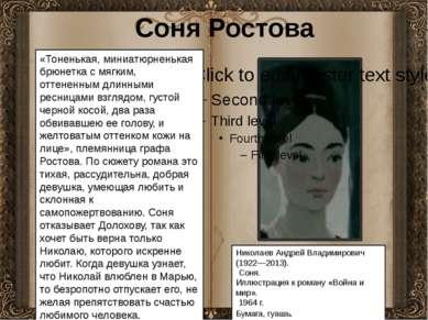 Соня Ростова Николаев Андрей Владимирович (1922—2013). Соня. Иллюстрация к р...