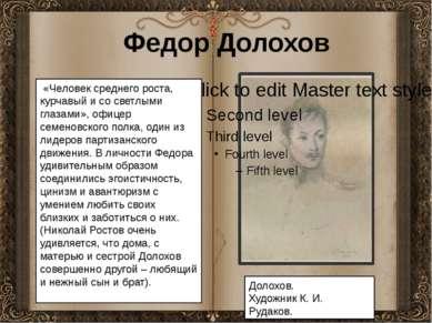 Федор Долохов «Человек среднего роста, курчавый и со светлыми глазами», офиц...