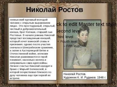 Николай Ростов «невысокий курчавый молодой человек с открытым выражением лиц...