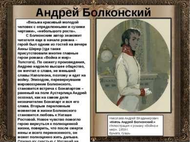 Андрей Болконский «Весьма красивый молодой человек с определенными и сухими ...