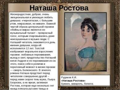 Наташа Ростова Жизнерадостная, добрая, очень эмоциональная и умеющая любить ...