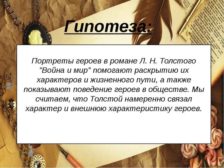 """Портреты героев в романе Л. Н. Толстого """"Война и мир"""" помогают раскрытию их х..."""