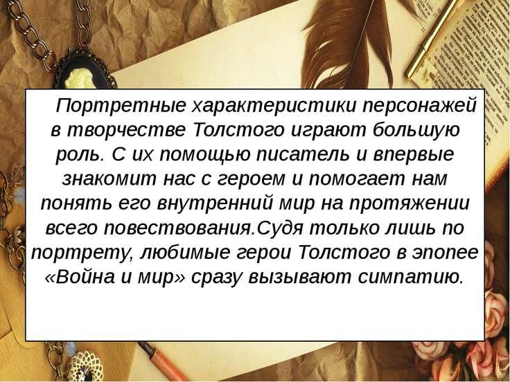 Портретные характеристики персонажей в творчестве Толстого играют большую рол...