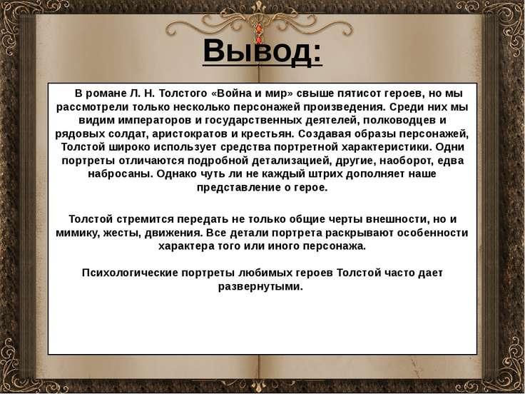 Вывод: В романе Л. Н. Толстого «Война и мир» свыше пятисот героев, но мы расс...