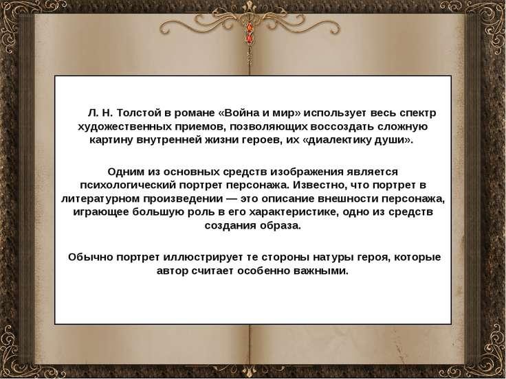 Л. Н. Толстой в романе «Война и мир» использует весь спектр художественных пр...