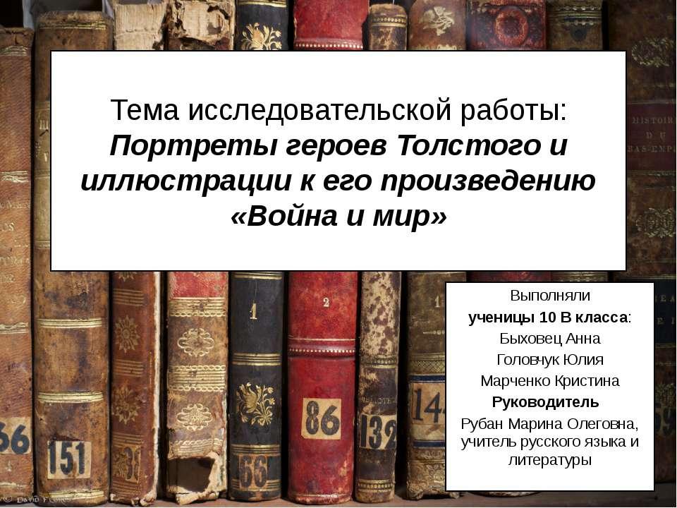 Тема исследовательской работы: Портреты героев Толстого и иллюстрации к его п...