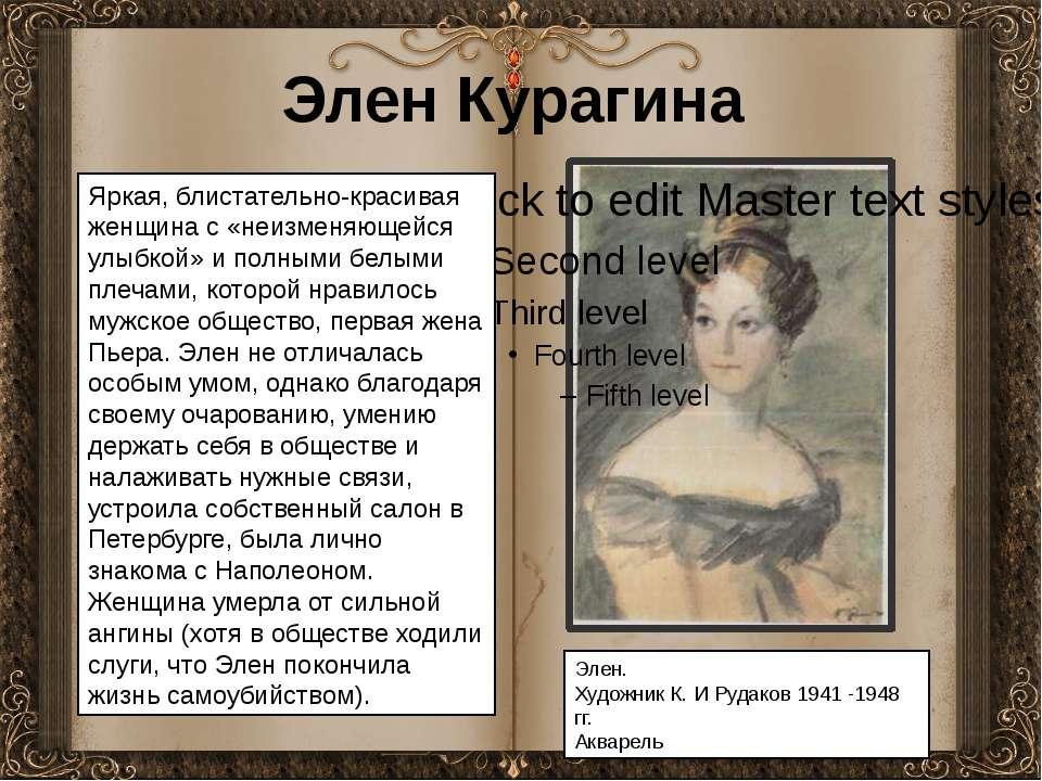 Элен Курагина Яркая, блистательно-красивая женщина с «неизменяющейся улыбкой...