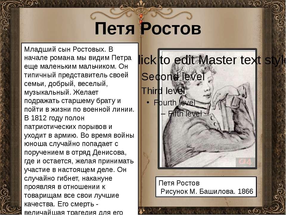 Петя Ростов Младший сын Ростовых. В начале романа мы видим Петра еще маленьки...