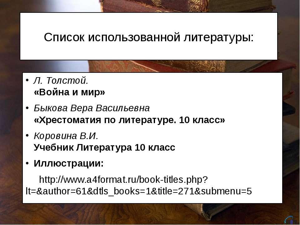 Список использованной литературы: Л. Толстой. «Войнаимир» Быкова Вера Васи...