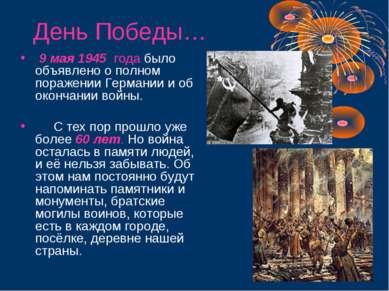 День Победы… 9 мая 1945 года было объявлено о полном поражении Германии и об ...
