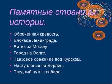 Памятные страницы истории. Обреченная крепость. Блокада Ленинграда. Битва за ...