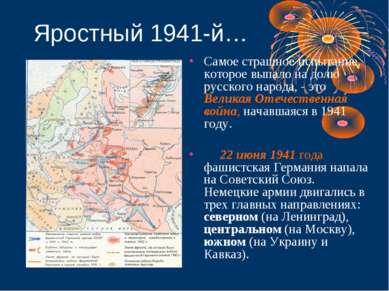 Яростный 1941-й… Самое страшное испытание, которое выпало на долю русского на...