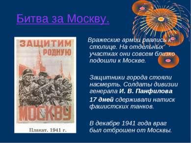 Битва за Москву. Вражеские армии рвались к столице. На отдельных участках они...