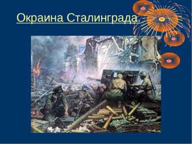 Окраина Сталинграда.