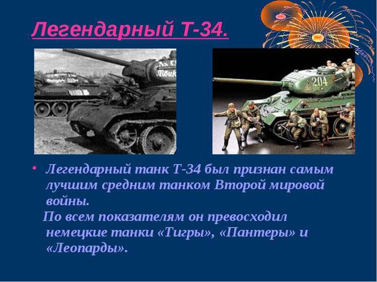 Легендарный Т-34. Легендарный танк Т-34 был признан самым лучшим средним танк...