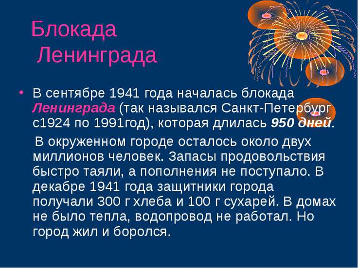 Блокада Ленинграда В сентябре 1941 года началась блокада Ленинграда (так назы...