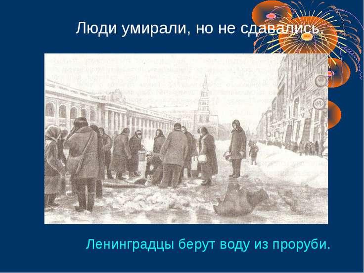 Люди умирали, но не сдавались. Ленинградцы берут воду из проруби.