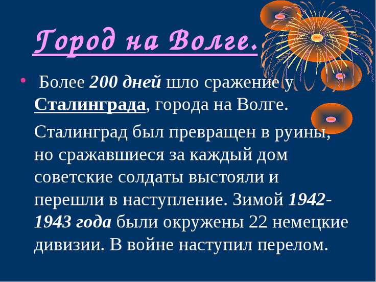 Город на Волге. Более 200 дней шло сражение у Сталинграда, города на Волге. С...