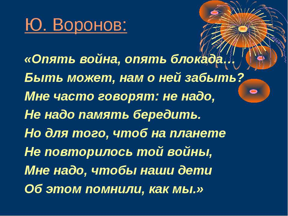 Ю. Воронов: «Опять война, опять блокада… Быть может, нам о ней забыть? Мне ча...