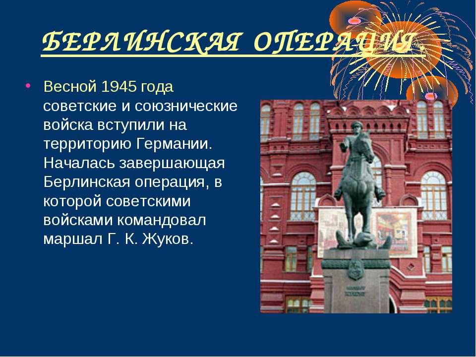 БЕРЛИНСКАЯ ОПЕРАЦИЯ. Весной 1945 года советские и союзнические войска вступил...