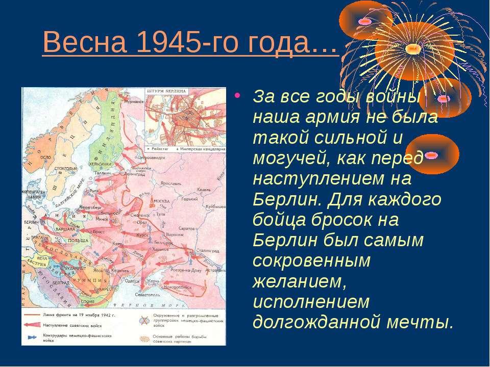 Весна 1945-го года… За все годы войны наша армия не была такой сильной и могу...