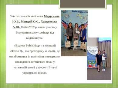 Учителі англійської мови Марусинва Ю.В., Мандзій О.С., Харковська А.Ю. 16.04....