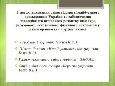 З метою виховання самосвідомості майбутнього громадянина України та забезпече...