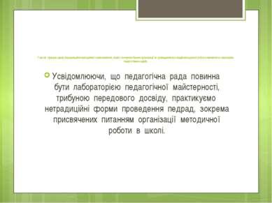 У школі працює центр інформаційно-методичної освіти вчителя, який є основною ...