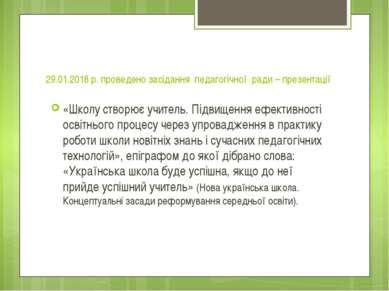 29.01.2018 р. проведено засідання педагогічної ради – презентації «Школу ство...