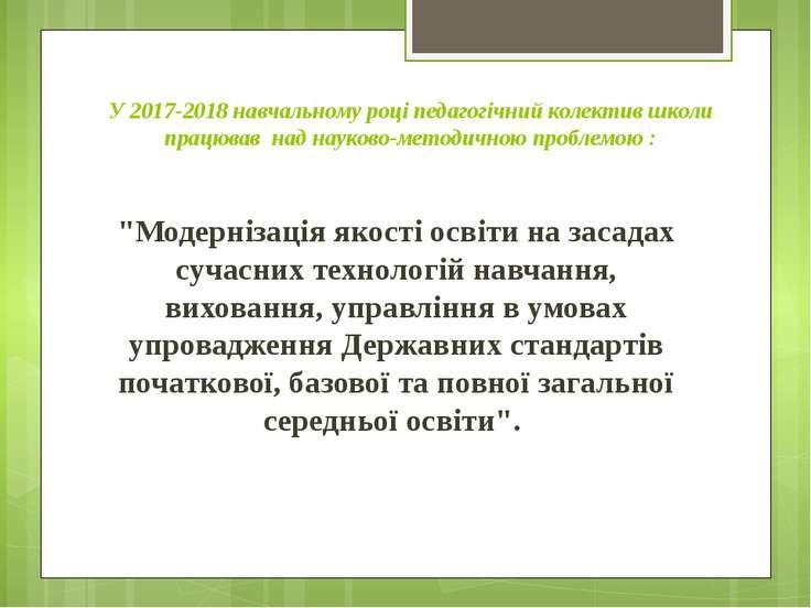 У 2017-2018 навчальному році педагогічний колектив школи працював над науково...