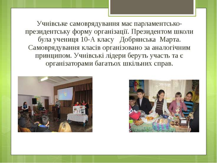 Учнівське самоврядування має парламентсько-президентську форму організації. П...