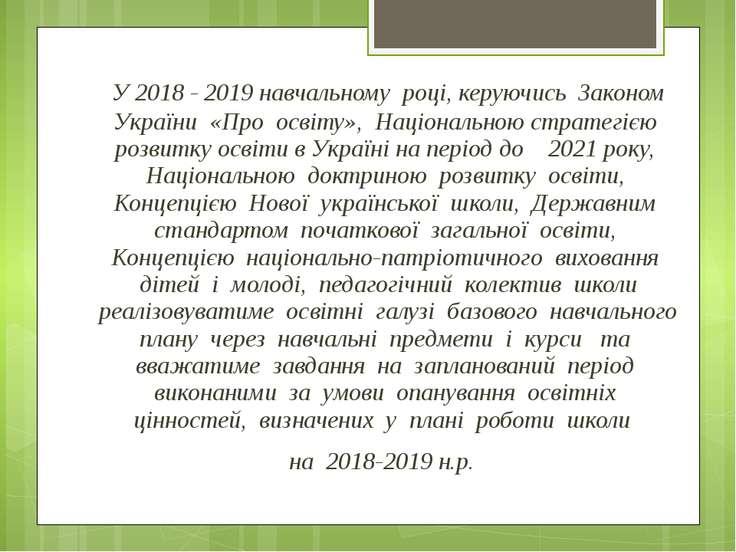 У 2018 - 2019 навчальному році, керуючись Законом України «Про освіту», Націо...