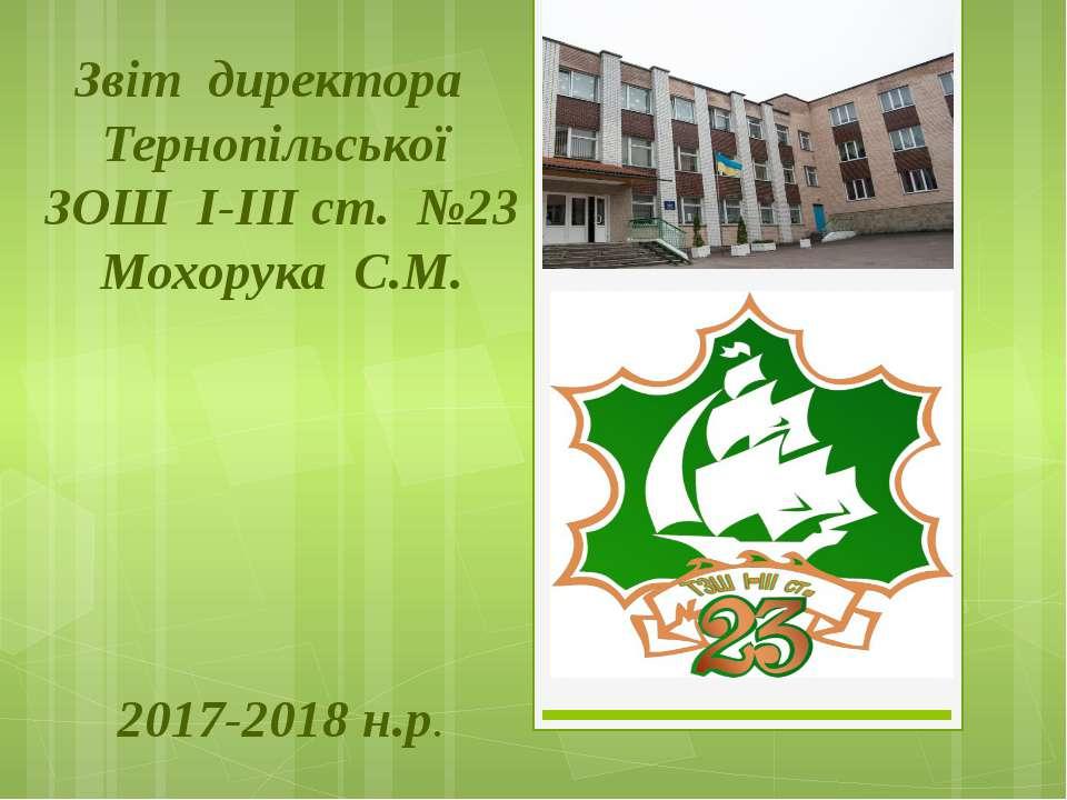 Звіт директора Тернопільської ЗОШ І-ІІІ ст. №23 Мохорука С.М. 2017-2018 н.р.