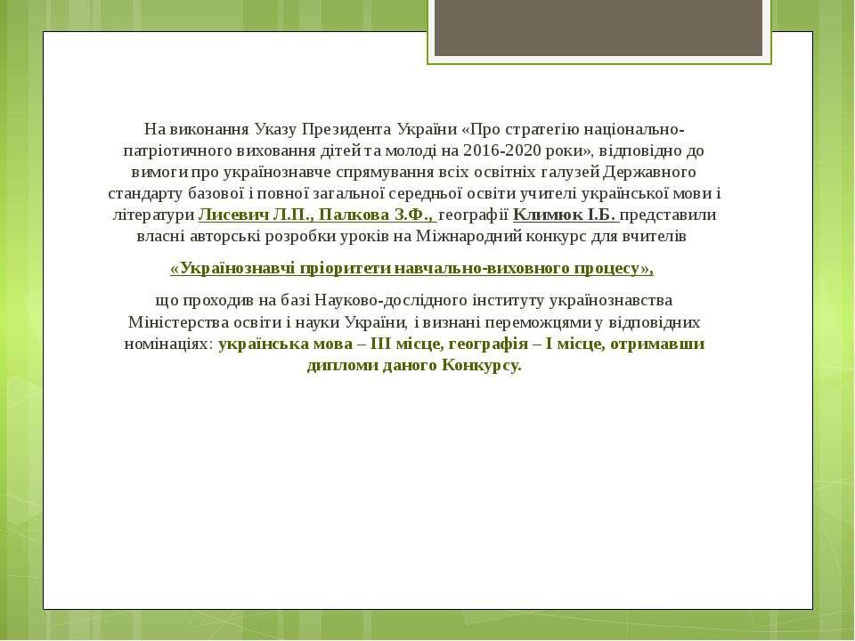 На виконання Указу Президента України «Про стратегію національно-патріотичног...