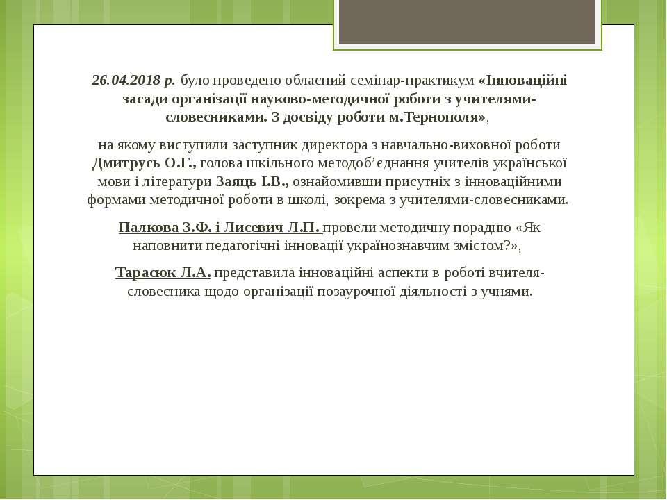 26.04.2018 р. було проведено обласний семінар-практикум «Інноваційні засади о...