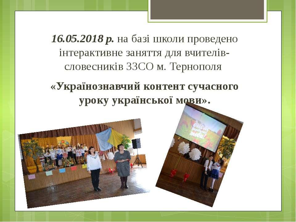 16.05.2018 р. на базі школи проведено інтерактивне заняття для вчителів-слове...