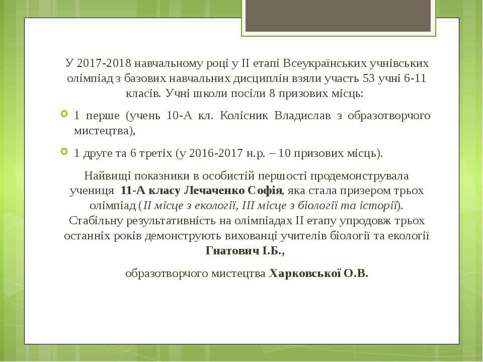 У 2017-2018 навчальному році у ІІ етапі Всеукраїнських учнівських олімпіад з ...
